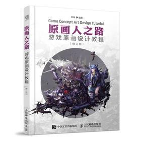 原画人之路 游戏原画设计教程 修订版 角色场景插画书籍 游戏原画设计全剖析