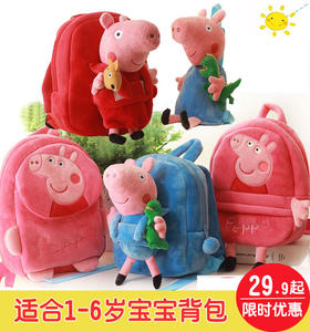 儿童宝宝小猪佩奇书包毛绒幼儿园小孩双肩1-3-6岁女童玩具背包