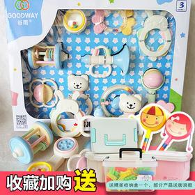 谷雨婴儿牙胶手摇铃新生宝宝益智 摇铃玩具礼盒套装组合