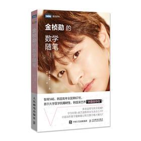 图灵新知图书 金桢勋的数学随笔 数学高材生书籍 韩国演艺界学霸级存在 科普书