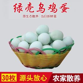【美货】绿壳鸡蛋农家散养鸡蛋绿壳乌鸡蛋宝宝辅食鸡蛋孕妇野鸡蛋绿色鸡蛋30枚