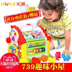 汇乐739趣味小屋 形状配对积木宝宝早教益智玩具1-3岁数字智慧屋