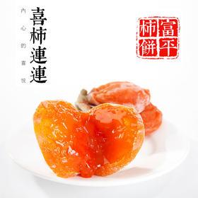 喜柿连连 | 富平柿饼  九宫长安