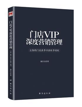 VIP营销宝典/门店VIP深度营销管理