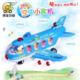 创发飞机空中巴士客机模型 万向轮音乐带灯光儿童电动玩具正品