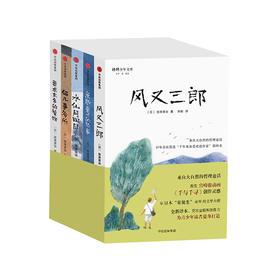 宫泽贤治童话集(全5册)----意境超美的童话集,让孩子爱上阅读
