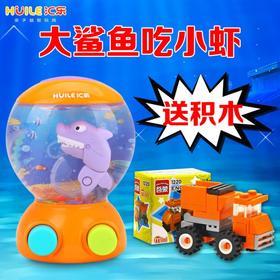 汇乐559鲨鱼游戏机 童年怀旧玩具 水机游戏3岁玩具锻炼手指灵活性