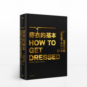 穿衣的基本:在穿对之前你需要了解的一切