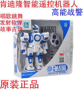 正品肯迪隆遥控机器人高能战警智能机器人 唱歌跳舞故事发射软弹