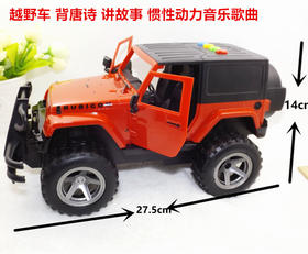 大款越野车玩具 林达越野车吉普车惯性车宝宝玩具车动车坦克玩具