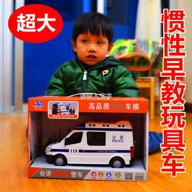 惯性车警车儿童玩具车超大耐摔 宝宝早教声光室内学习机亲子玩具
