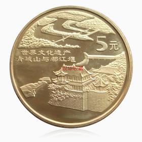 世界文化遗产青城山与都江堰纪念币