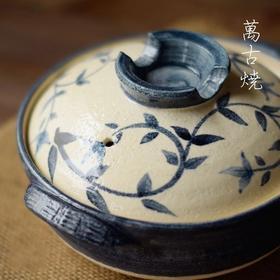 波佐见日本进口万古烧青花唐草砂锅陶锅土锅炖煲汤煲陶瓷煲汤锅