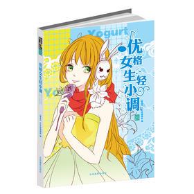 意林醉青春系列 优格女生轻小调 人气青春故事小说