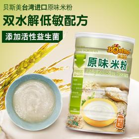 【森瑞】台湾进口 Bestme 贝斯美原味米粉(辅食添加初期至36M适用)300g/罐(买三送一)