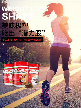 fatblaster代餐奶昔清肠饱腹感膳食纤维素瘦身澳洲进口减肥代餐粉