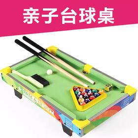 彩纹版亲子台球桌玩具 让陪伴更健康