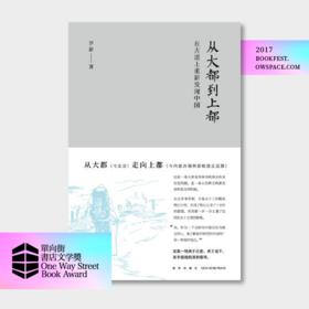 《从大都到上都: 在古道上重新发现中国》| 第三届 单向街 · 书店文学奖