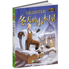 意林国际大奖小说系列 冬天的小木屋 盖瑞.伯森