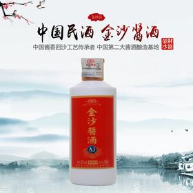 贵州金沙酱酒A3品鉴小酒版酱香型高度53度纯粮食酒100ml