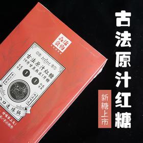 【2.5号暂停发货,年后发货】云南古法原汁红糖 经期滋润补气