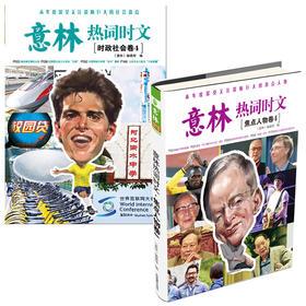 意林热词时文 焦点人物卷4+时政社会卷4 共2本套装 中高考就是拼视野 拼观点