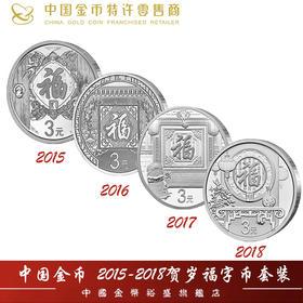 2015-2018贺岁福字币 | 基础商品