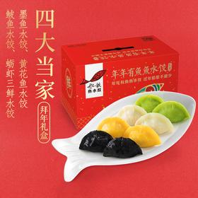 【船歌鱼水饺】店铺爆款 四大当家海鲜水饺礼盒-24颗 每袋/430g*4