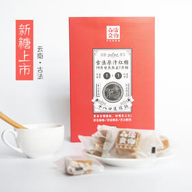 【枫颐】买3送1 古法原汁红糖400g/盒,云南十八口连环锅熬制,清甜不腻