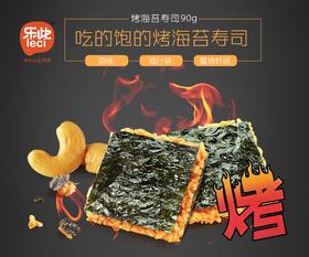 【产地寻味】烤海苔寿司2包脆香米夹心腰果海苔糯米手工大米锅巴零食脆片