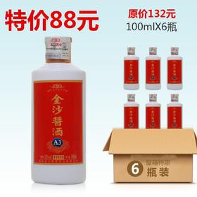贵州金沙酱酒A3品鉴小酒版酱香型高度53度纯粮食酒6瓶装600ml