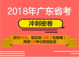 2018年广东省考冲刺密卷【老学员在官网或华图在线APP购买有优惠,请看商品详情说明】