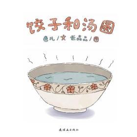 蒲蒲兰绘本馆官方微店:饺子和汤圆——快要过年了,让我们认识一下饺子和汤圆这对好朋友吧