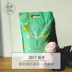 【民声·品选】甘味稻 冰泉香米 东北大米 零添加 新鲜直达