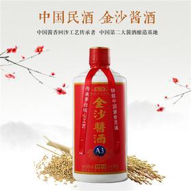 贵州金沙酱酒A3酱香型白酒高度53度纯粮酿造白酒500ml