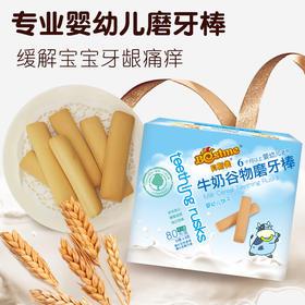【森瑞】宝宝萌芽期磨牙必备 贝斯美牛奶谷物磨牙棒(6M以上婴幼儿适用)80g(10条*8g)/盒