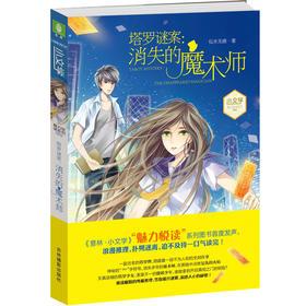 意林小文学 魅力悦读系列2 塔罗谜案:消失的魔术师 似水无痕