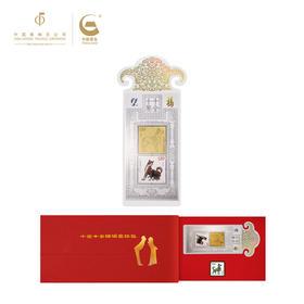 中国集邮 十全十美生肖银镶金红包