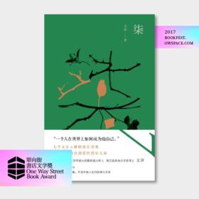 《柒》| 第三届 单向街·书店文学奖
