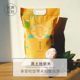 【民声·品选】甘味稻 柴火香米 当季新米新鲜直达