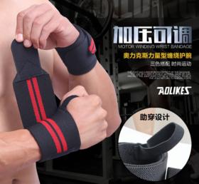 AOLIKES健身护腕 辅助训练保护手腕防止受伤