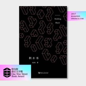 《积木书》| 第三届 单向街·书店文学奖