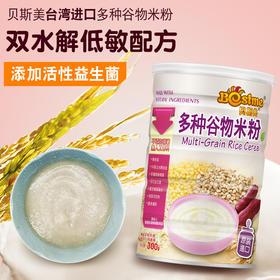 【森瑞】台湾进口贝斯美多种谷物 营养米粉 300g/罐 (买三送一)