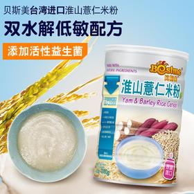 【森瑞】台湾进口 Bestme贝斯美淮山薏仁米粉300g/罐(买三送一)