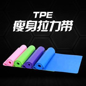 TPE瘦身拉力带瑜伽带伸展带弹力带健身带 可多用 环保无味