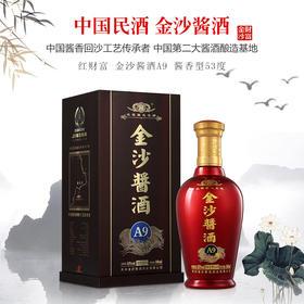 贵州金沙酱酒A9酱香型高度53度纯粮食白酒礼盒装500ml 买2赠1(赠价值188元广西亿健有机红茶礼盒)