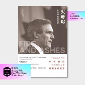 《火与烬》| 第三届 单向街·书店文学奖