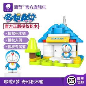 哆啦A梦合作定制典藏款拼插拼搭积木玩具 奇幻积木箱