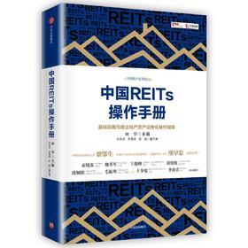 中国REITs操作手册:基础设施与商业地产资产证券化操作指南