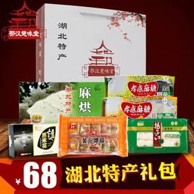 湖北特产零食大礼包麻糖港饼龙须苕酥麻烘糕组合新春年货大礼盒